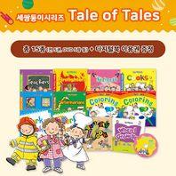 [블루앤트리] 세쌍둥이 Tale of tales (총 15종) / 세이펜도서(별매) / 세이펜영어 / 어린이영어