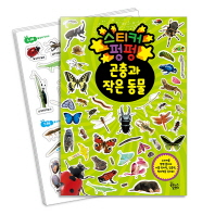 스티커 펑펑: 곤충과 작은 동물