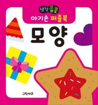 생각콩콩 아기손 퍼즐북: 모양