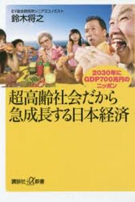 超高齡社會だから急成長する日本經濟 2030年にGDP700兆円のニッポン