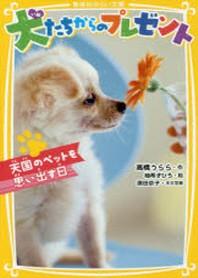犬たちからのプレゼント [3]