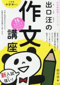 15ステップですらすら書ける出口汪の作文講座 新入試に强い日本語論理トレ-ニング