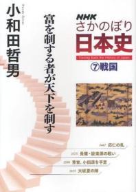 NHKさかのぼり日本史 7(戰國)