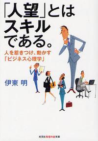「人望」とはスキルである. 人を惹きつけ,動かす「ビジネス心理學」