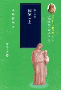 プラト-ン著作集 第8卷[第3分冊]