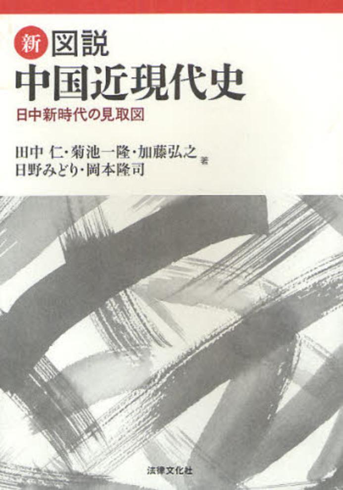 新.圖說中國近現代史 日中新時代の見取圖