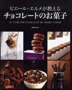 ピエ-ル.エルメが敎えるチョコレ-トのお菓子