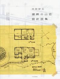 湖畔の山莊設計圖集
