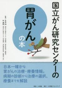 國立がん硏究センタ-の胃がんの本 信賴度ナンバ-ワン!