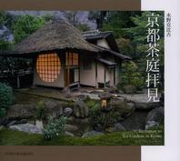 京都茶庭拜見