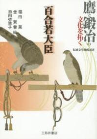 鷹と鍛冶の文化を拓く百合若大臣