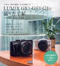 LUMIX GX1.GF3.G3の撮り方手帖 小さな一眼で素敵に寫眞を撮ろう!