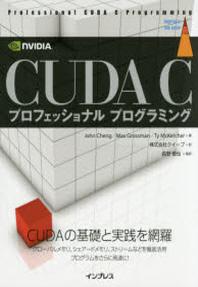 CUDA Cプロフェッショナルプログラミング