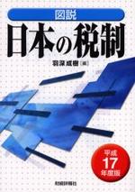圖說日本の稅制 平成17年度版