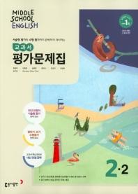 중학 영어 중2-2 교과서 평가문제집(윤정미 외)(2019)