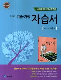 고등학교 기술 가정 자습서(최완식)(2014)