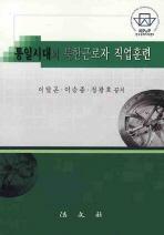 통일시대의 북한근로자 직업훈련