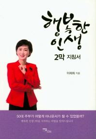 행복한 인생 2막지침서