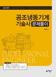 공조냉동기계기술사 문제풀이(2021)