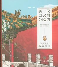 중국 고궁의 24절기