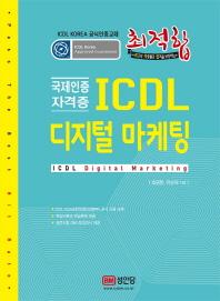 최적합 ICDL 디지털 마케팅