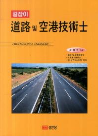 길잡이 도로 및 공항기술사
