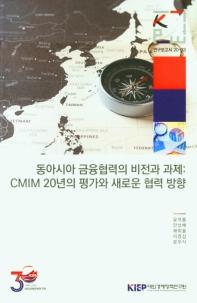동아시아 금융협력의 비전과 과제:CMIM 20년의 평가와 새로운 협력 방향