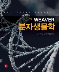 Weaver 분자생물학