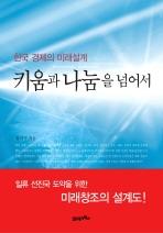 한국 경제의 미래설계 키움과 나눔을 넘어서