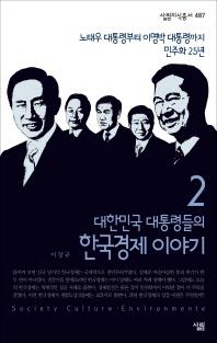 대한민국 대통령들의 한국경제 이야기. 2