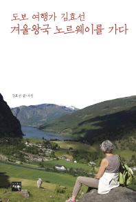 도보 여행가 김효선 겨울왕국 노르웨이를 가다