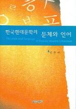 한국현대문학의 문체와 언어