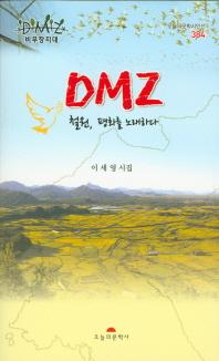 DMZ 철원, 평화를 노래하다