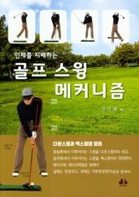 골프 스윙 매커니즘