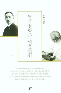 도산철학과 씨알철학