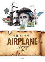 비행기 이야기