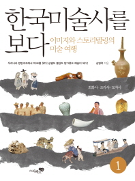한국미술사를 보다. 1: 회화사 조각사 도자사