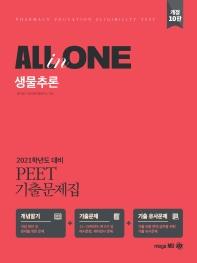 All in One 생물추론 PEET 기출문제집(2021)