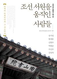 조선 서원을 움직인 사람들