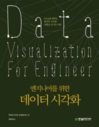 엔지니어를 위한 데이터 시각화