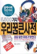 우리꿈 큰사전 (5500가지)