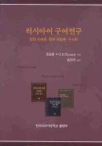 러시아어 구어연구: 발화문체론 발화계발론 수사학