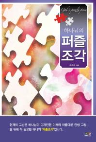 하나님의 퍼즐조각