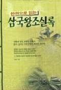 삼국왕조실록 (한권으로 읽는)