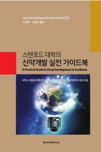 스탠포드 대학의 신약개발 실전 가이드북