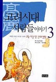 고려시대 사람들 이야기 3(교육 사상 및 문화생활)