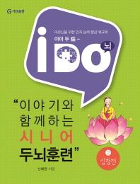 아이 두(i Do) 이야기와 함께하는 시니어 두뇌훈련. 2: 심청전