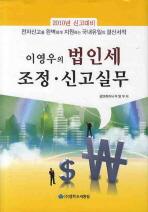 이영우의 법인세 조정 신고실무(2010년 신고대비)