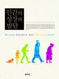 인간과 성장과 발달