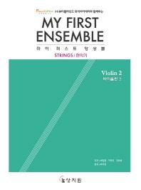 (사)뷰티풀마인드 뮤직아카데미와 함께하는 마이 퍼스트 앙상블 바이올린. 2